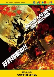 hades_Halloween_