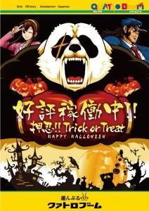 osu_Halloween_pos