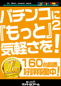 週末用1円POP2