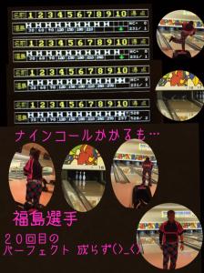 福島選手スコア0130