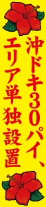 okidoki30
