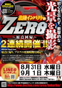 zero0831-1