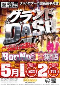 grand_dash0501-02