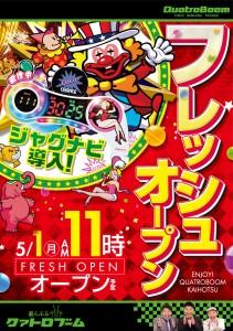 kaihotsu_fresh