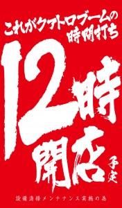 12時開店Col-(1)