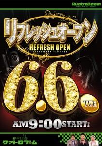 kaihotsu_refresh
