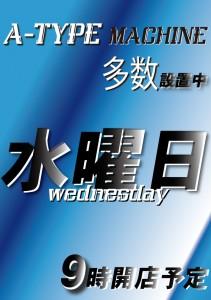 A-TYPE水曜日