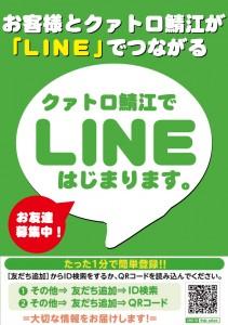 LINEはじまります。