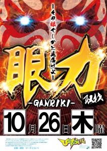 ganriki1026