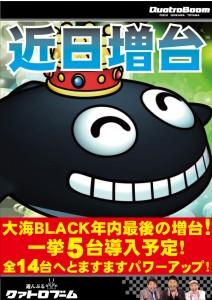 大海BLACK増台3