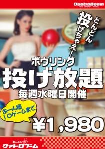 投げ放題-水-10G