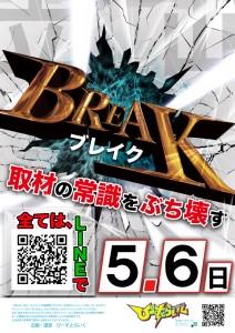 break0506