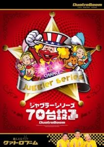 juggler04