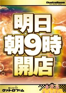 qb_toyama_tomorrow_9open_a1_ol