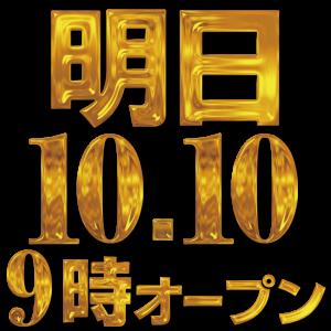 金日付9時オープン