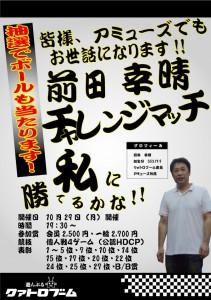 前田チャレンジマッチ