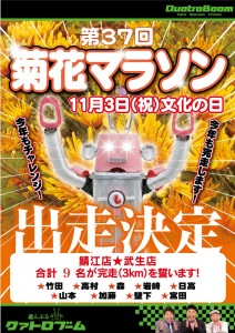 2018菊花マラソン出場A3