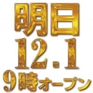 12.1金日付9時オープン