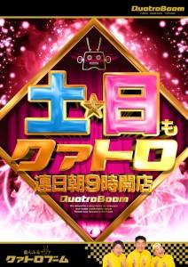 土日クァトロ6.9 - コピー