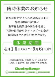 臨時休業のお知らせ-01